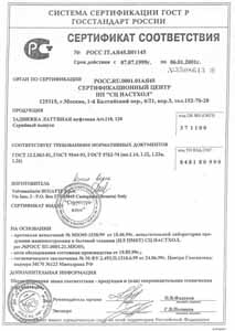 Сертификат Россия Bugatti