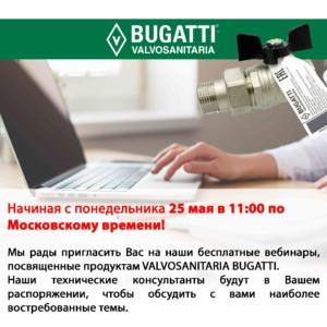 Бесплатные вебинары компании  VALVOSANITARIA BUGATTI S.P.A.