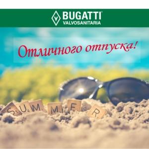 Закрытие на летние каникулы.